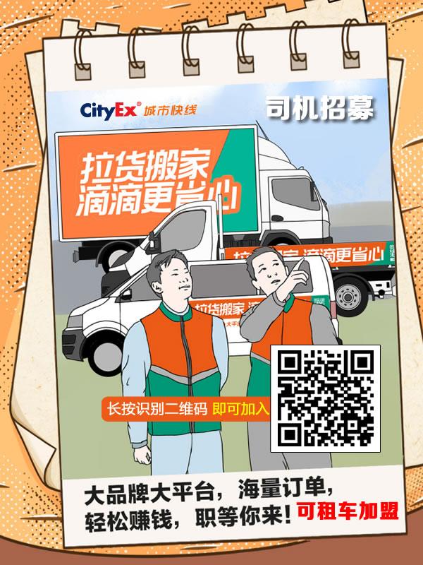 广州滴滴货运带车司机加盟