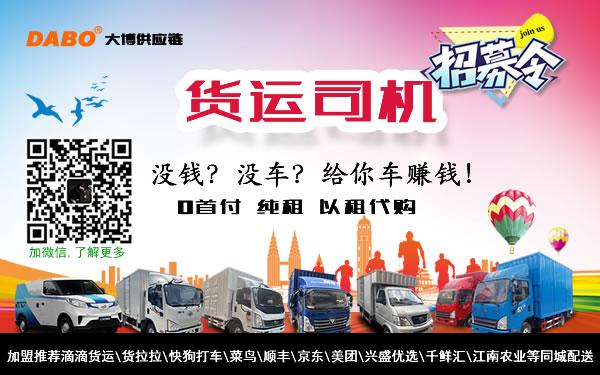 广州货车司机招募